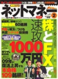 NET M@NEY (ネットマネー) 2009年 02月号 [雑誌]