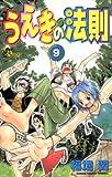 うえきの法則(9) (少年サンデーコミックス)