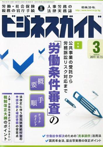 ビジネスガイド 2011年 03月号 [雑誌]