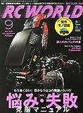 RC WORLD (ラジコン ワールド) 2014年 09月号