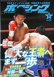 ボクシングマガジン 2011年 09月号 [雑誌]