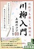 川柳入門上達のコツ50だれでも楽しく詠める (コツがわかる本!)