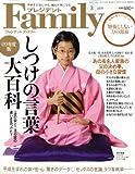 �ץ쥸�ǥ�� Family (�ե��ߥ) 2009ǯ 03��� [����]