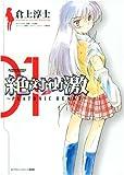 絶対衝激~PLATONIC HEART 1 (1) (アクションコミックス)
