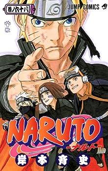 NARUTO―ナルト― 68 (ジャンプコミックス)