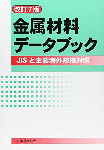 金属材料データブック―JISと主要海外規格対照