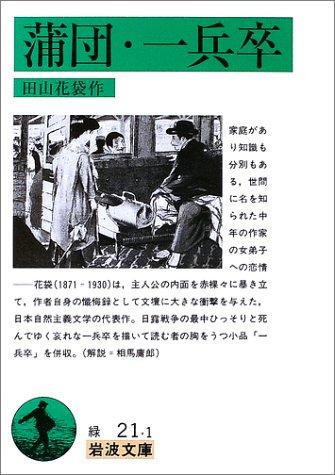 蒲団・一兵卒 (岩波文庫)