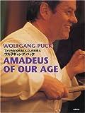 ウルフギャング・パック―アメリカを10倍おいしくした料理人