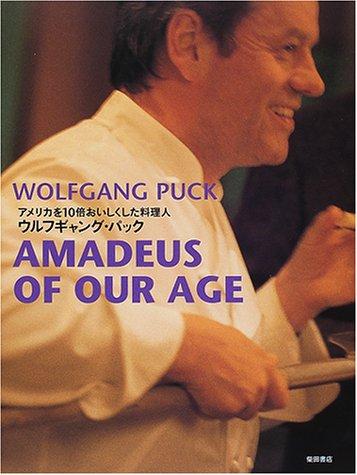 アメリカを10倍おいしくした料理人ウルフギャング・パック