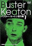 バスター・キートン傑作集(7) [DVD]