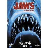 ジョーズ4 復讐編 [DVD]