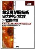 2011第2種ME技術実力検定試験全問解説: 第28回(平成18年)~第32回(平成22年)