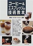 コーヒー&エスプレッソの技術教本—抽出・バリエーション・焙煎