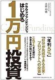 クラウドファンディングではじめる1万円投資