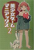 美少女ゲームマニアックス〈2〉