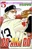 GO ANd GO (5) (少年チャンピオン・コミックス)