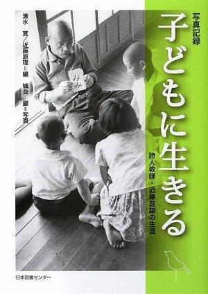 写真記録 子どもに生きる―詩人教師・近藤益雄の生涯