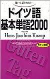 聴いて,話すための-ドイツ語基本単語2000