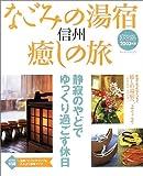 なごみの湯宿癒しの旅 ('03信州) (マップルマガジン (Y10))