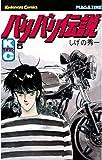 バリバリ伝説(5) (講談社コミックス (970))
