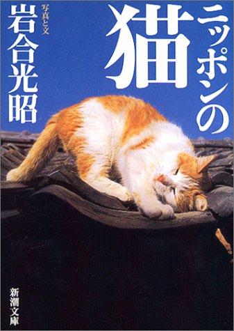 ニッポンの猫 (新潮文庫)