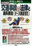 すぐに役立つ交通事故の法律と過失割合ケース別251
