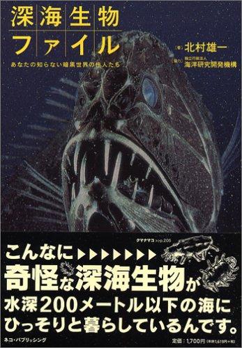 深海生物ファイル―あなたの知らない暗黒世界の住人たち