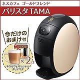ネスカフェゴールドブレンド バリスタTAMA ホワイト【マグカップ2個付】