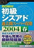 初級シスアド過去問スーパー攻略〈2004春〉 (Shuwa SuperBook Series)
