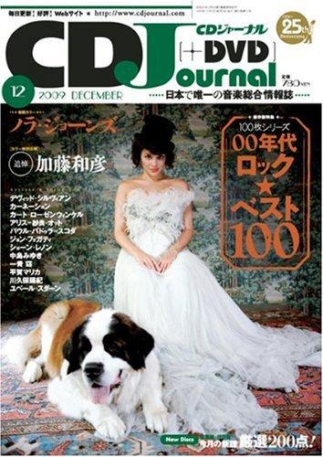 CD Journal (ジャーナル) 2009年 12月号 [雑誌] 音楽出版社