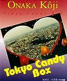 Tokyo Candy Box―尾仲浩二写真集 (ワイズ出版写真叢書)