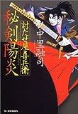 討たせ屋喜兵衛 秘剣陽炎 (時代小説文庫)