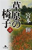 草原の椅子〈上〉 (幻冬舎文庫)