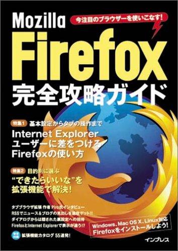 Mozilla Firefox完全攻略ガイド―今注目のブラウザーを使いこなす!