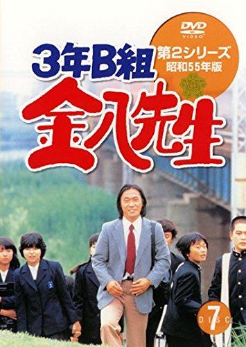3年B組金八先生 第2シリーズ 昭和55年版 7(第19話 第20話) [レンタル落ち]