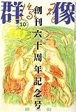 群像 2006年 10月号 [雑誌]