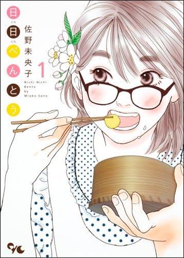 日日べんとう 1 (オフィスユーコミックス)