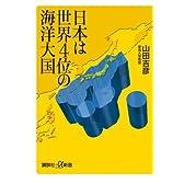 日本は世界4位の海洋大国 (講談社+α新書)