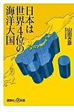 日本は世界4位の海洋大国 (講談社プラスアルファ新書)