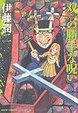 伊藤潤二傑作集 双一の勝手な呪い (コミック)