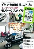 イケア・無印良品・ニトリのインテリアと収納 モノトーンスタイル (Gakken Interior Mook)