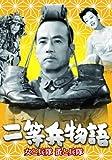 あの頃映画 松竹DVDコレクション 二等兵物語 女と兵隊・蚤と兵隊[DVD]