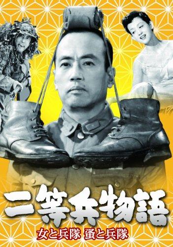 あの頃映画 松竹DVDコレクション 二等兵物語 女と兵隊・蚤と兵隊