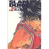 SLAM DUNK 完全版 2 (ジャンプ・コミックスデラックス)