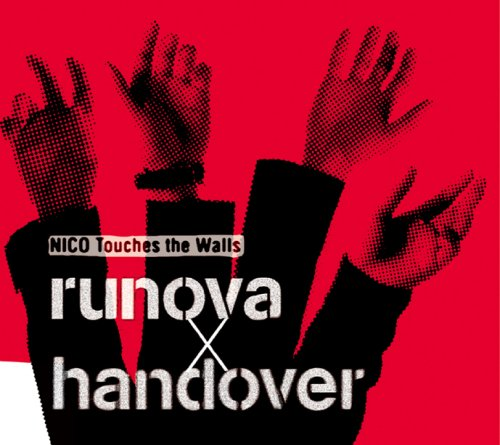runova×handover