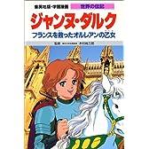 ジャンヌ・ダルク―フランスを救ったオルレアンの乙女 (学習漫画 世界の伝記)