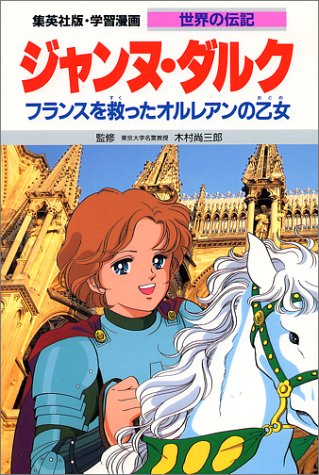 ジャンヌ・ダルク フランスを救ったオルレアンの乙女 (学習漫画 世界の伝記)