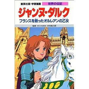 ジャンヌ ダルク 漫画 伝記 無料