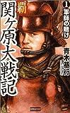 覇 関ヶ原大戦記〈1〉軍師の賭け (歴史群像新書)