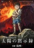 太陽の黙示録 前編-海峡- [DVD]